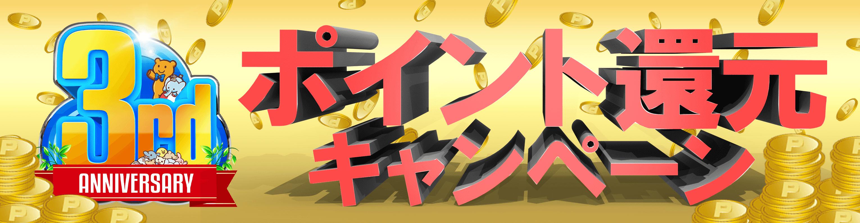 3周年 ポイント還元キャンペーン!