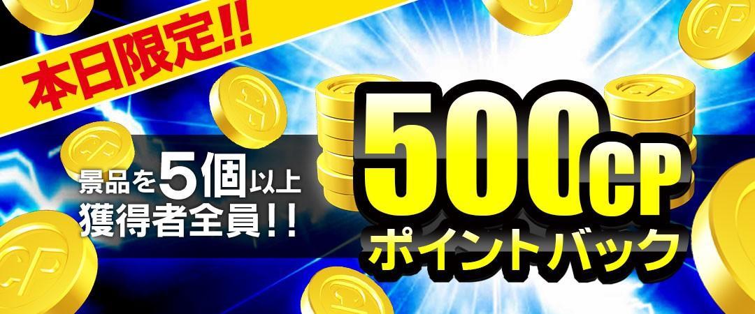 【5/31限定】500CPキャッシュバック