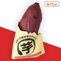 ゆめいろ焼き芋スクイーズ 焼き芋 A