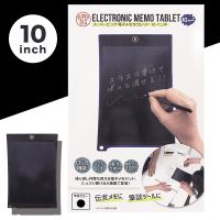 スーパービッグ電子メモタブレット ブラック
