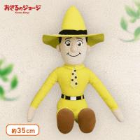 おさるのジョージ SP黄色い帽子のおじさんといっしょぬいぐるみ B.黄色い帽子のおじさん