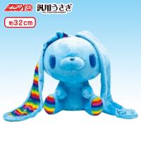 チャックスGP 汎用うさぎぬいぐるみ【Rainbow variation】 B.レインボーブルー