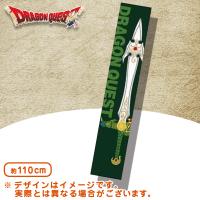 ドラゴンクエスト AM マフラータオル 伝説の剣 B.天空の剣