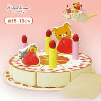 【B.チョコレートケーキ】リラックマ ストロベリーパーティー 木製ケーキおもちゃ