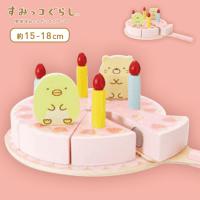 【A.ショートケーキ】すみっコぐらし いちごフェア 木製ケーキおもちゃ