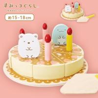 【B.チョコレートケーキ】すみっコぐらし いちごフェア 木製ケーキおもちゃ