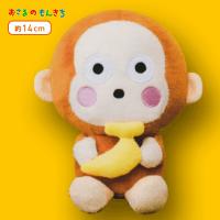 【A.バナナ】おさるのもんきちフルーツたべあさる!ぬいぐるみ