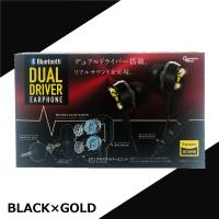 【BLACK×GOLD】Bluetooth デュアルドライバーイヤフォンⅡ