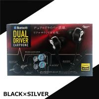 【BLACK×SIVER】Bluetooth デュアルドライバーイヤフォンⅡ