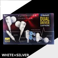 【WHITE×SILVER】Bluetooth デュアルドライバーイヤフォンⅡ