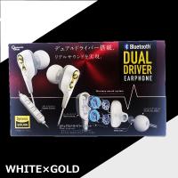 【WHITE×GOLD】Bluetooth デュアルドライバーイヤフォンⅡ