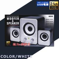 【WHITE】2.1ch ウーファー&スピーカー