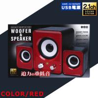 【RED】2.1ch ウーファー&スピーカー