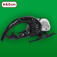 【ヘラクレスオオカブト(シルバー)】昆虫ぬいぐるみ