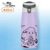 【エミリア】Re:ゼロから始める異世界生活直飲みステンレスボトル Part2