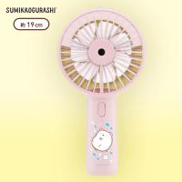【ピンク】すみっコぐらしすみっコとうみっコ ミスト付きハンディ扇風機