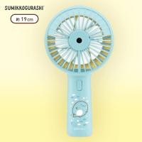【ブルー】すみっコぐらしすみっコとうみっコ ミスト付きハンディ扇風機