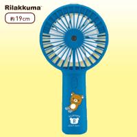 【ブルー】リラックマしましまエブリデイ ミスト付きハンディ扇風機