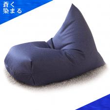 【蒼く染まる】三角 ビーズクッション ソファ 日本製
