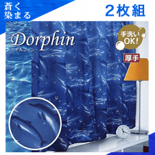 【蒼く染まる】遮光カーテン イルカの親子がかわいい厚手のカーテン 100cm×178cm(2枚組)