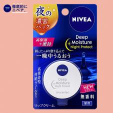 【徹底的にニベア】ニベア ディープモイスチャーナイトP 無香料 リップクリーム 7g