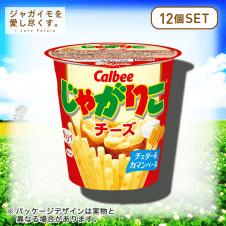 【ジャガイモを愛し尽くす。】カルビー じゃがりこ チーズ 12個セット