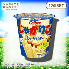 【ジャガイモを愛し尽くす。】カルビー じゃがりこ じゃがバター 12個セット