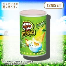 【ジャガイモを愛し尽くす。】プリングルズ サワークリーム&オニオン 12個セット
