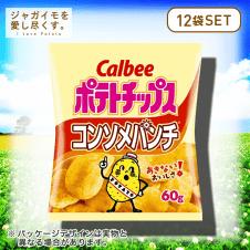 【ジャガイモを愛し尽くす。】カルビー ポテトチップス コンソメパンチ 12個セット
