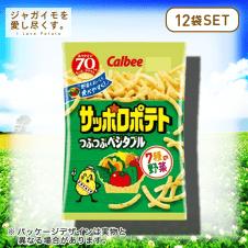 【ジャガイモを愛し尽くす。】カルビー サッポロポテト つぶつぶベジタブル 12個セット