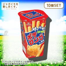 【ジャガイモを愛し尽くす。】森永 ポテロング しお味45g 10個セット
