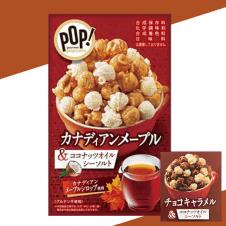 POPグルメポップコーン カナディアンメープル&チョコキャラメル
