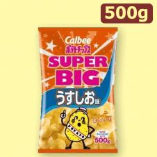 【うすしお味】スーパービッグパックポテトチップス