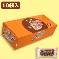 【チョコ味】ヤングドーナツ