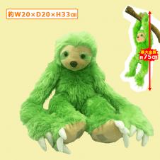 【キウイグリーン】ナマケモノの のんたBIG カラフル