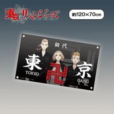 【東京卍會(キャラ)】東京リベンジャーズ タペストリー