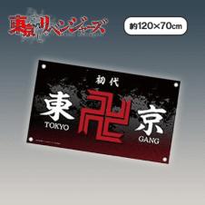 【東京卍會(ロゴ)】東京リベンジャーズ タペストリー