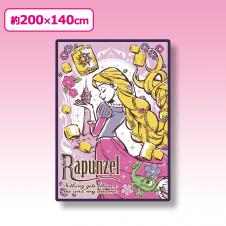 【ラプンツェル】ディズニープリンセス 超BIGマイヤー毛布