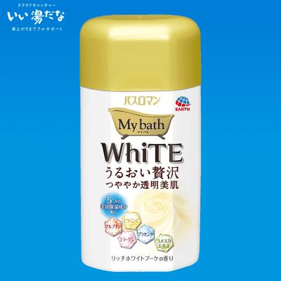 【数量限定】アース製薬 バスロマン 入浴剤 マイバス ホワイト