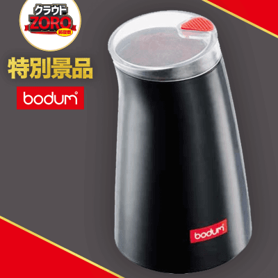【数量限定】Bodum コーヒーミル