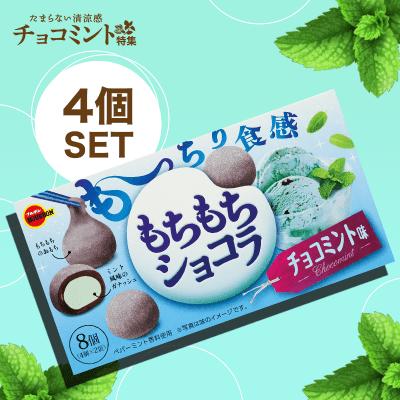 【清涼感】もちもちショコラチョコミント味4個セット