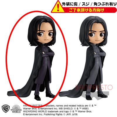 〈外装ダメージ〉ハリー・ポッター Q posket-Severus Snape- A.通常カラーver.