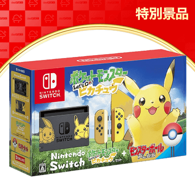 【数量限定】Nintendo Switch ポケットモンスター Let's Go! ピカチュウセット
