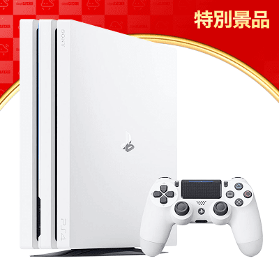 【数量限定】PlayStation 4 Pro グレイシャー・ホワイト 1TB