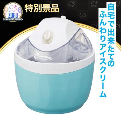 【数量限定】ドウシシャ 電動アイスクリームメーカー