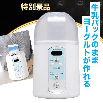 【数量限定】アイリスオーヤマ ヨーグルトメーカー 温度調節機能付き