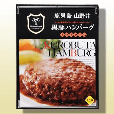 【トマトソース】鹿児島黒豚ハンバーグ