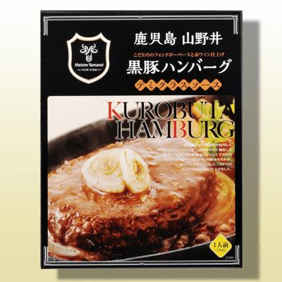 【デミグラスソース】鹿児島黒豚ハンバーグ