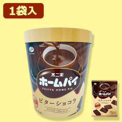 【ビターショコラ】ホームパイ バーレルBOX