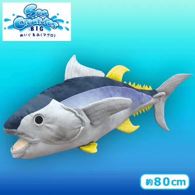 【マグロ】Sea Creatures BIGぬいぐるみ